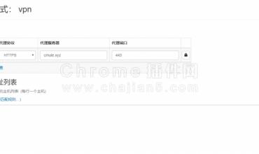 Proxy SwitchyOmega代理网络管理工具(方便切换 )