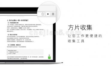 方片收集 一键收集网页中的文字、网址、图片和视频