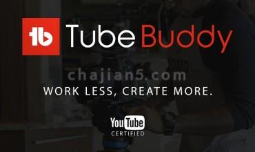 TubeBuddy – YouTube数据分析工具 运营必备