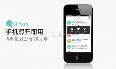 QPush-从电脑快推文字到手机