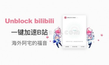 Unblock Bilibili – Free and unlimited/解除bilibili海外访问限制