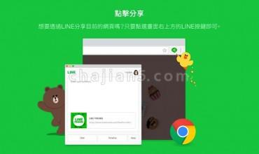 LINE Share将网页和文字分享给LINE好友或存在Keep中