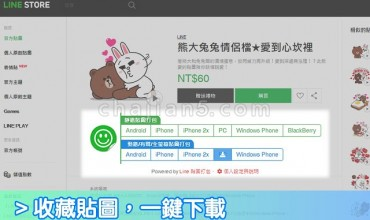 Stickers Packer LINE贴图打包工具