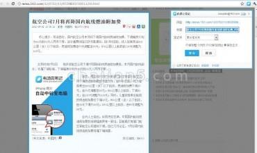有道云笔记网页剪报 一键保存精彩网页 多终端同步