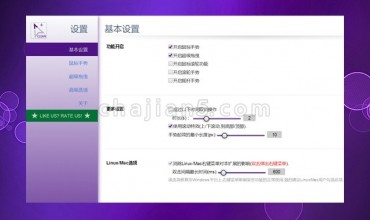 CLEAN crxMouse Gestures原名:Gestures for Chrome(TM)汉化版