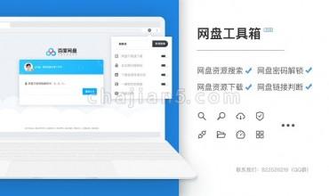 网盘工具箱-填充提取码、识别网盘链接、资源检索