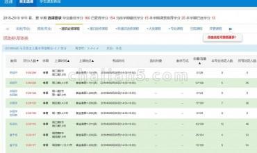 浙江大学教务系统选课助手