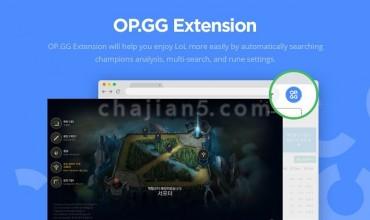 OP.GG Extension 美服英雄联盟LOL自动配置符文扩展插件