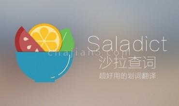 Saladict 沙拉查词-聚合词典划词翻译