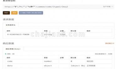 docway 在线接口文档管理工具(支持http文档在线测试)
