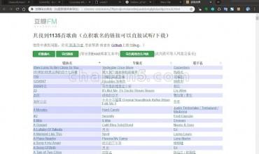 豆瓣FM电台爬虫(加星歌曲列表导出)
