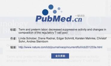 一键求助文献(丁香园) -支持PubMed、Nature、Science、维普、万方等数据库