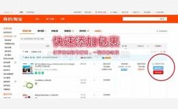 ESES中国至马来西亚集运代运专家 – 一键添加包裹功能 (淘宝阿里巴巴)