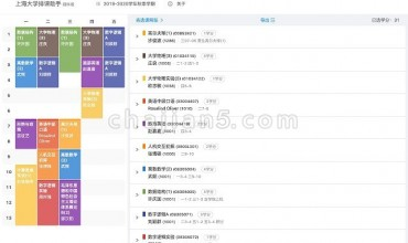 SHU排课助手 上海大学排课助手Chrome插件版