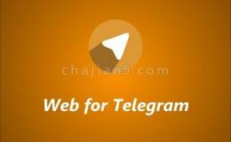 Web for Telegram在Chrome浏览器窗口中使用Telegram
