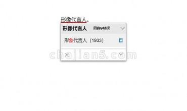 无错字 – 中文智能校对