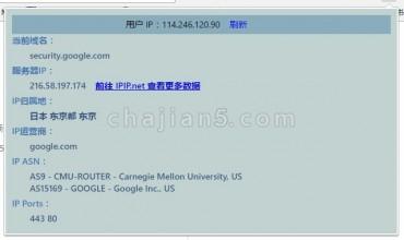 网站 IP 信息查询
