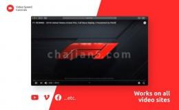 Video speed controls 网页视频倍速慢速播放 速度控制插件