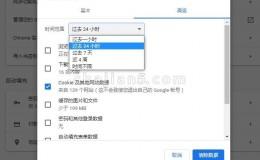 清除Chrome浏览器访问的指定网站的cookie教程
