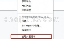 Chrome插件如何开启在隐身模式(无痕模式)下使用