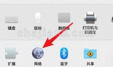 MAC版Chrome连不上网的解决办法(苹果电脑)