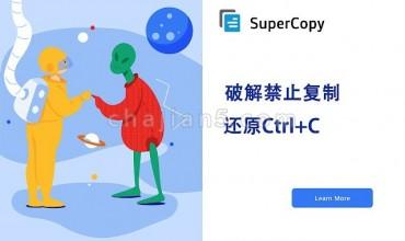 SuperCopy 超级复制-一键破解网页禁止鼠标右键选择、复制